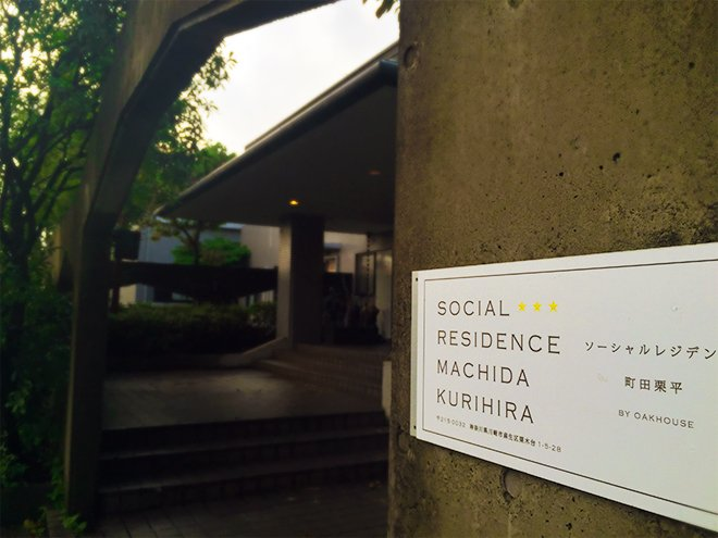 Social Residence Machida-Kurihira