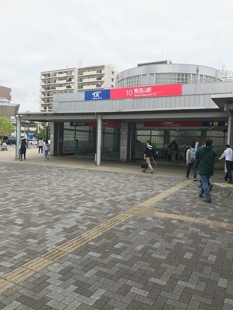 SR南流山駅