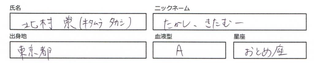 北村さん名前