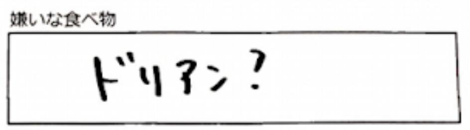 ドリアンな滝沢さん