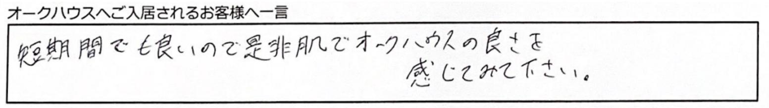 ひとこと山田