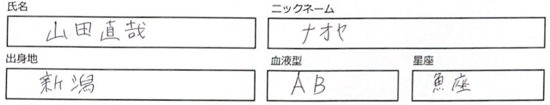 山田君基本情報