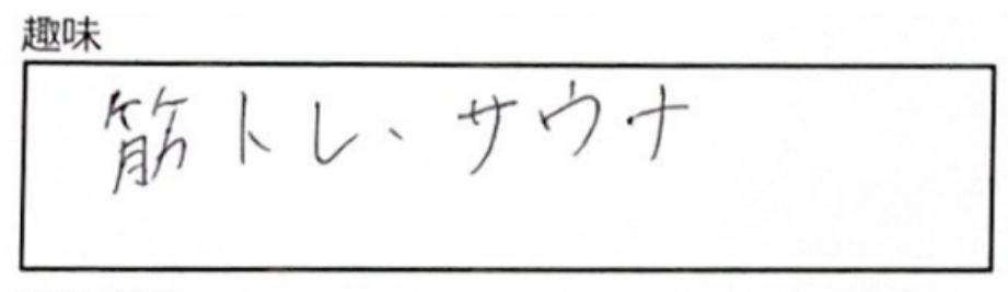 山田君趣味筋トレサウナ