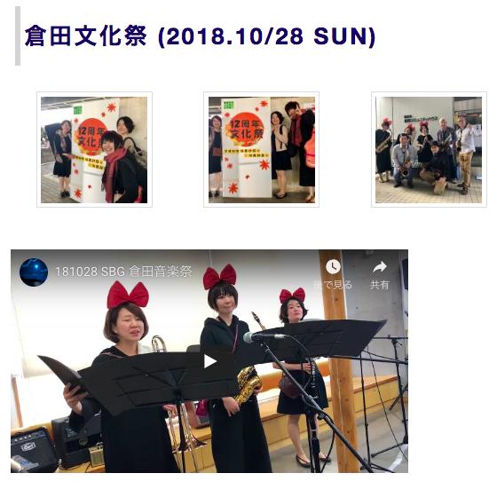 倉田文化祭