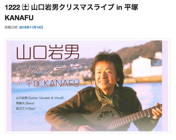 181222_kanafu