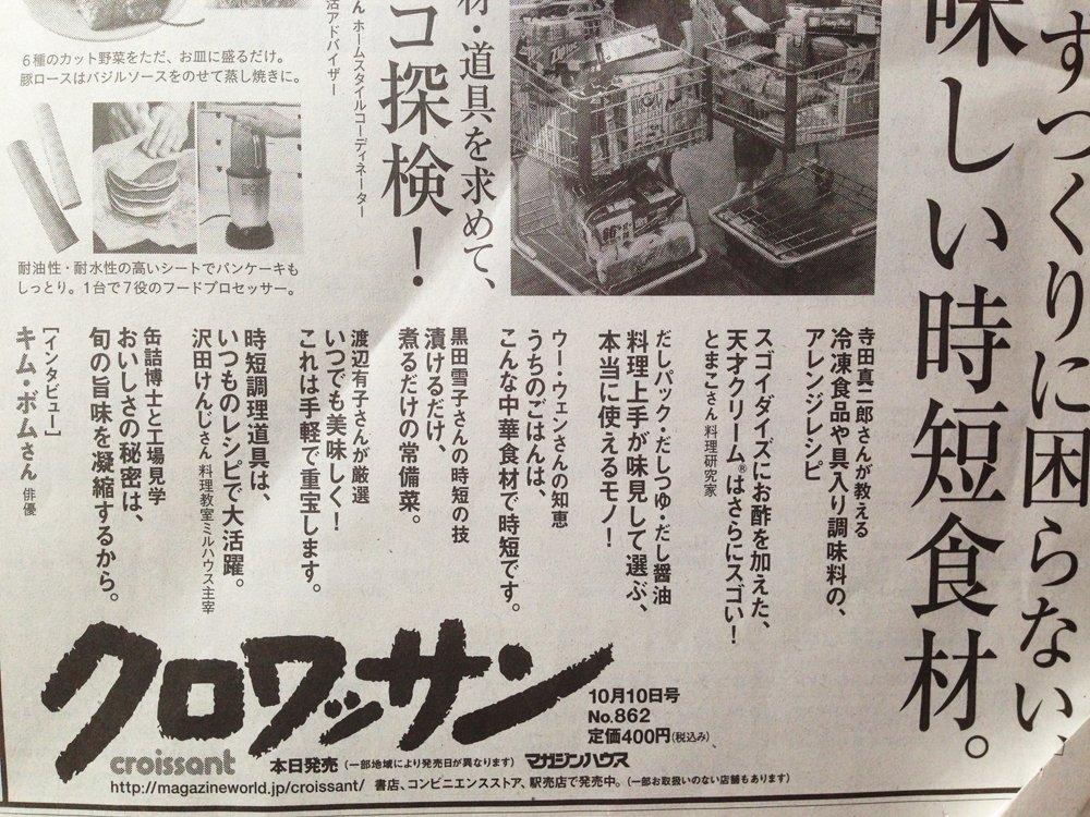 とまこと天才クリーム@朝日新聞