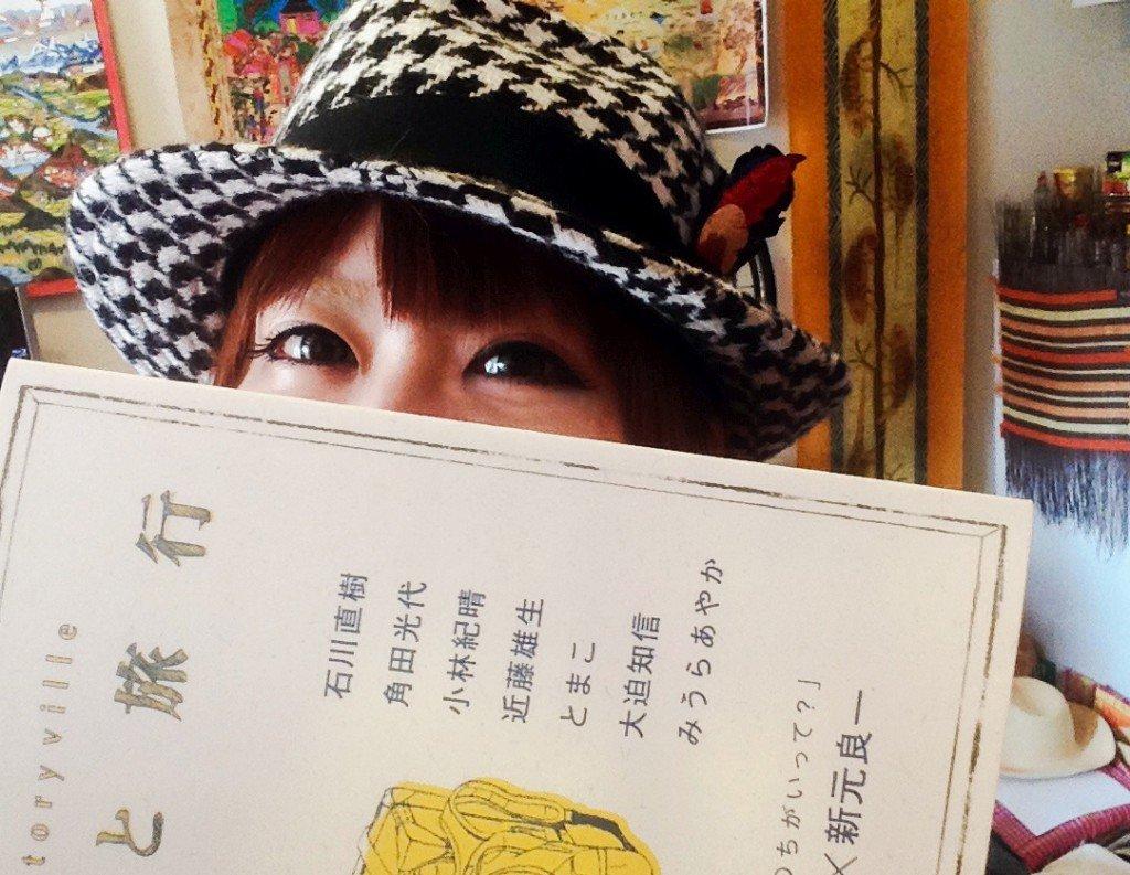 『旅と旅行』京都造形芸術大学とまこ700