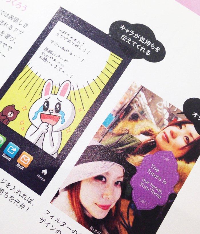ゆづとまLINEカード700