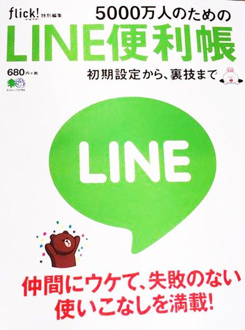 LINE便利帳