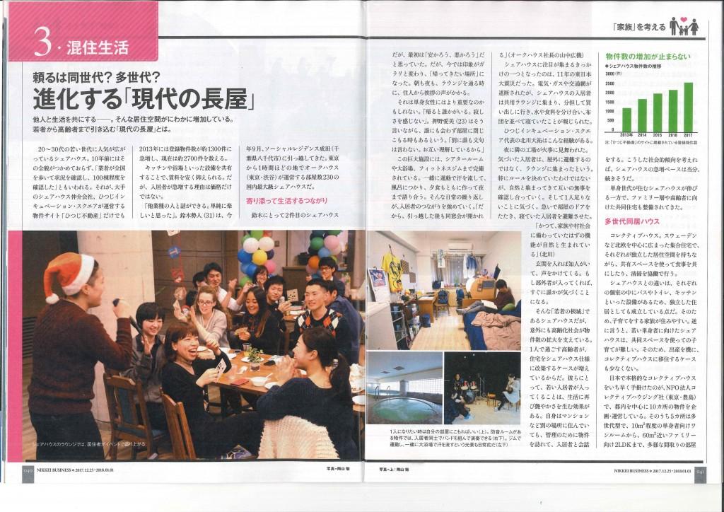 日経ビジネス12月25日号