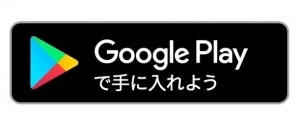 google-playダウンロード