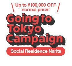 【1st month from just 19,000 yen total! Going to Tokyo Campaign!】