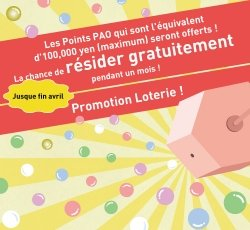 Loterie ! Promotion !