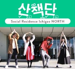 Social Residence 이치가오 NORTH