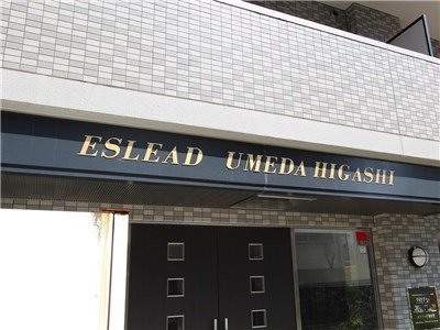 guesthouse sharehouse Eslead梅田東 (大阪) building12