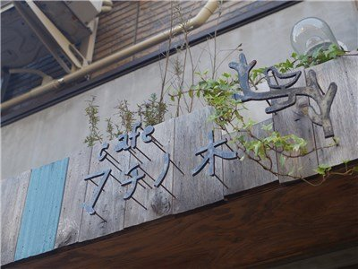 guesthouse sharehouse OAKHOUSE SHINKOIWA FLAT building19