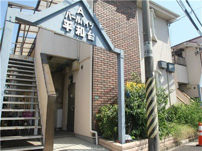 guesthouse sharehouse PEARL HEIGHTS HEIWADAI building12
